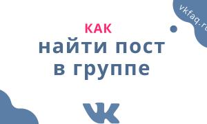 Как найти пост в группе ВКонтакте
