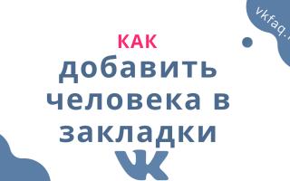 Как добавить человека в закладки в ВКонтакте