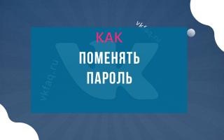 Как сменить пароль в ВКонтакте