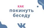 Как покинуть беседу в ВКонтакте
