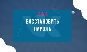 Как восстановить пароль в ВКонтакте