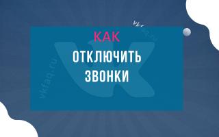 Как отключить звонки в ВКонтакте
