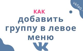 Как добавить группу в левое меню в ВКонтакте