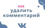 Как удалить комментарий в ВКонтакте