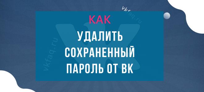 Как удалить сохраненный пароль в ВКонтакте
