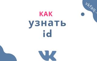 Как узнать ID в ВКонтакте человека или группы