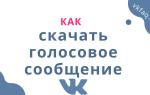 Как скачать голосовое сообщение из ВКонтакте