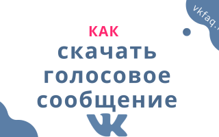 Как скачать голосовое сообщение из ВКонтакте