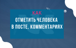 Как отметить человека в посте и комментариях в ВКонтакте