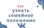 Как узнать семейное положение в ВКонтакте