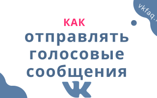 Как отправлять голосовые сообщения через ВКонтакте