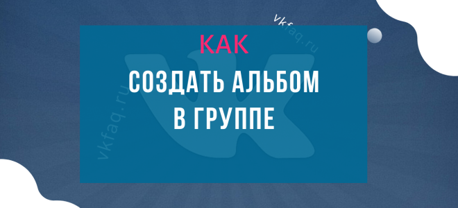 Как создать альбом в группе ВКонтакте