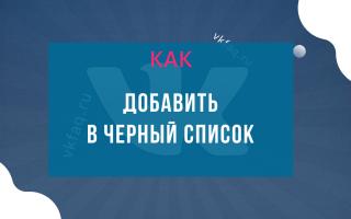 Как добавить человека в черный список в ВКонтакте