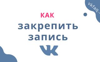 Как закрепить запись в ВКонтакте