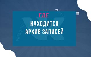 Где находится архив записей ВКонтакте