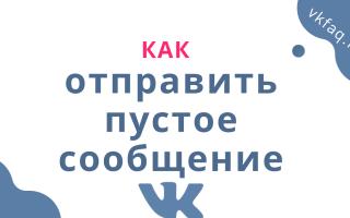 Как отправить пустое сообщение в ВКонтакте