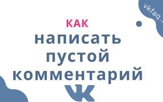 Как написать пустой комментарий в ВКонтакте