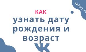 Как узнать дату рождения и возраст в ВКонтакте