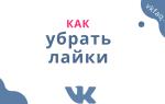 Как убрать все лайки в ВКонтакте