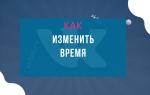 Как изменить время в ВКонтакте