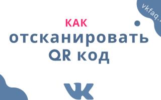 Как отсканировать QR код в ВКонтакте