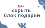 Как скрыть блок подарки в ВКонтакте