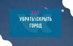 Как убрать свой город в ВКонтакте