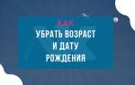 Как убрать возраст и дату рождения в ВКонтакте