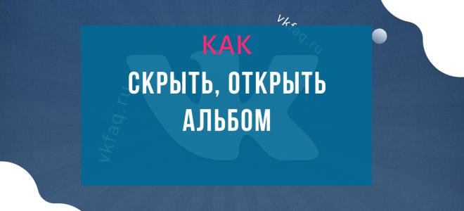 Как скрыть, открыть альбом в ВКонтакте