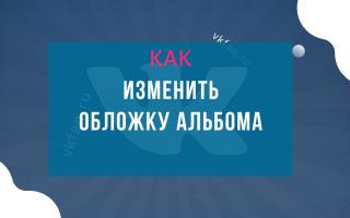 Как поставить или изменить обложку альбома в ВКонтакте