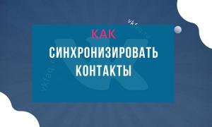 Синхронизация контактов ВКонтакте