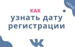 Как узнать дату регистрации в ВКонтакте