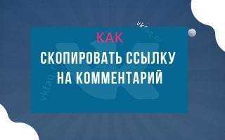 Как скопировать ссылку на комментарий в ВКонтакте