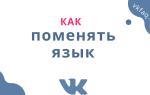 Как поменять язык в ВКонтакте
