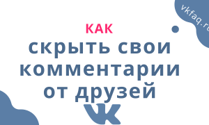 Как отключить свои комментарии от друзей в ВКонтакте