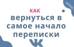 Как вернуться в самое начало переписки в ВКонтакте