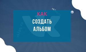 Как создать новый альбом в ВКонтакте