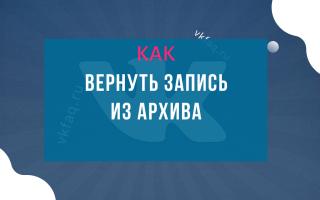 Как достать запись из архива ВКонтакте