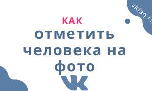 Как отметить человека на фотографии в ВКонтакте