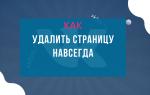 Как удалить аккаунт в ВКонтакте навсегда