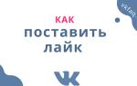 Как поставить лайк в ВКонтакте