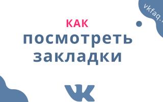 Как посмотреть закладки в ВКонтакте