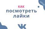 Как посмотреть лайки в ВКонтакте свои и другого человека