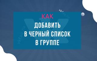 Как добавить в черный список в группе ВКонтакте
