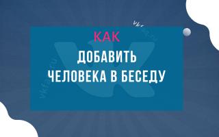 Как добавить человека в беседу ВКонтакте