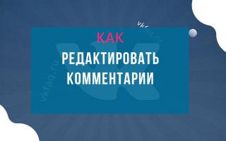 Как отредактировать комментарий в Вконтакте