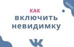 Как включить невидимку ВКонтакте
