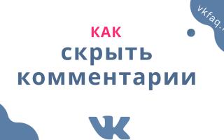Как отключить комментарии в ВКонтакте