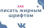 Как писать жирным шрифтом в ВКонтакте