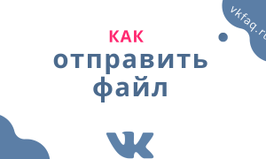 Как скинуть файл в ВКонтакте